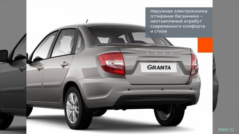 Первые фото салона новой Lada Granta