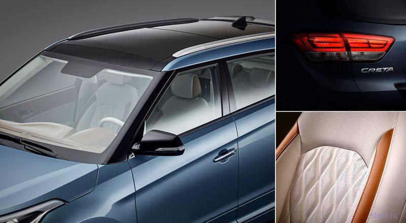 Hyundai Creta Diamond - «роскошная» версия популярного кроссовера