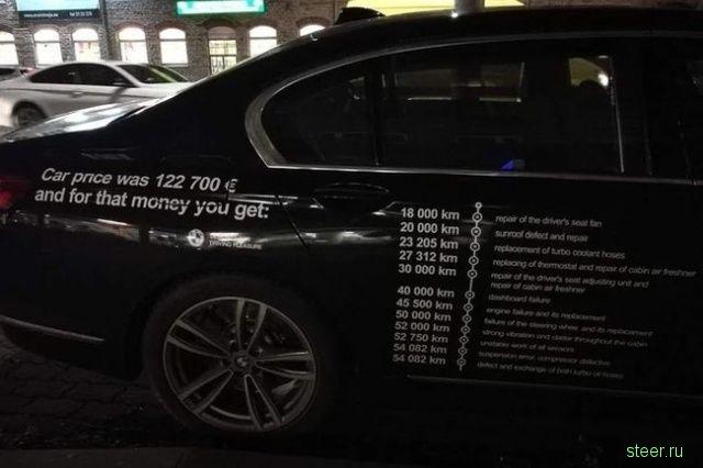 Разочарованный владелец BMW 7-й серии расписал все поломки на кузове своего авто