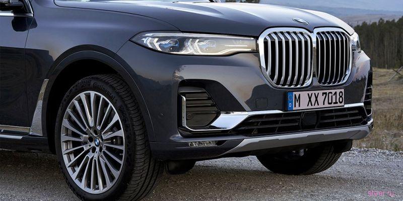 Новый BMW X7 : от 5 830 000 рублей.