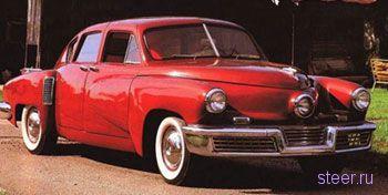 Крах инженера Такера : история создания автомобиля завтрашнего дня (фото)