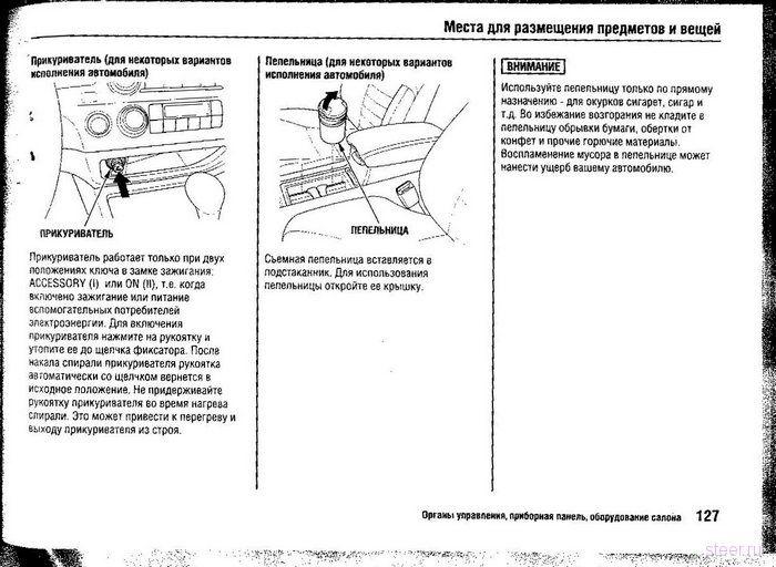 Зарядка телефона от прикуривателя признана нарушением правил эксплуатации автомобиля (фото)