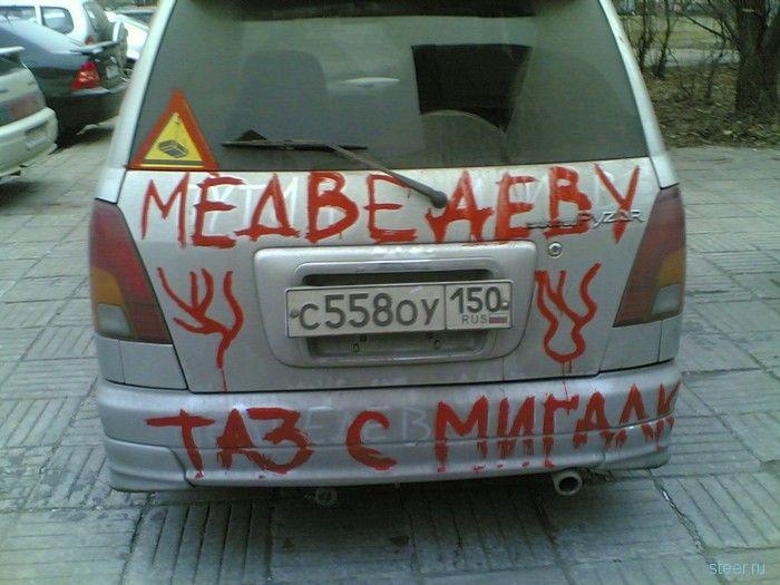 Молодой человек сутки ездил по Москве на автомобиле, раскрашенном лозунгами протеста