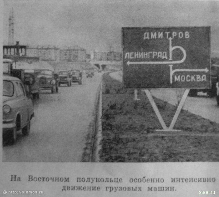 Московская кольцевая автомобильная дорога времен СССР (фото)