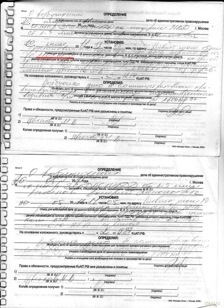Это может случиться с каждым: Как «мигалки» наказывают москвичей (фото)