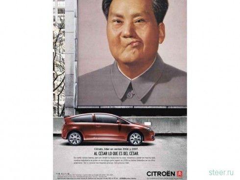 Автомобильная реклама, которую запретили