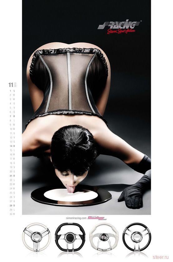 Календарь от итальянского тюнинг-ателье Simoni Racing (фото)