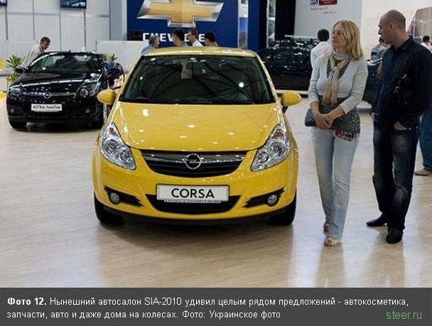 Автосалон SIA-2010 в Киеве (фото)